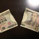 あなたは一万円札を破ることができるでしょうか/価値の源泉は意識